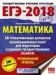 ЕГЭ-2018 Математика. 30 тренировочных вариантов экзаменационных работ для подготовки к единому государственному экзамену. Базовый уровень